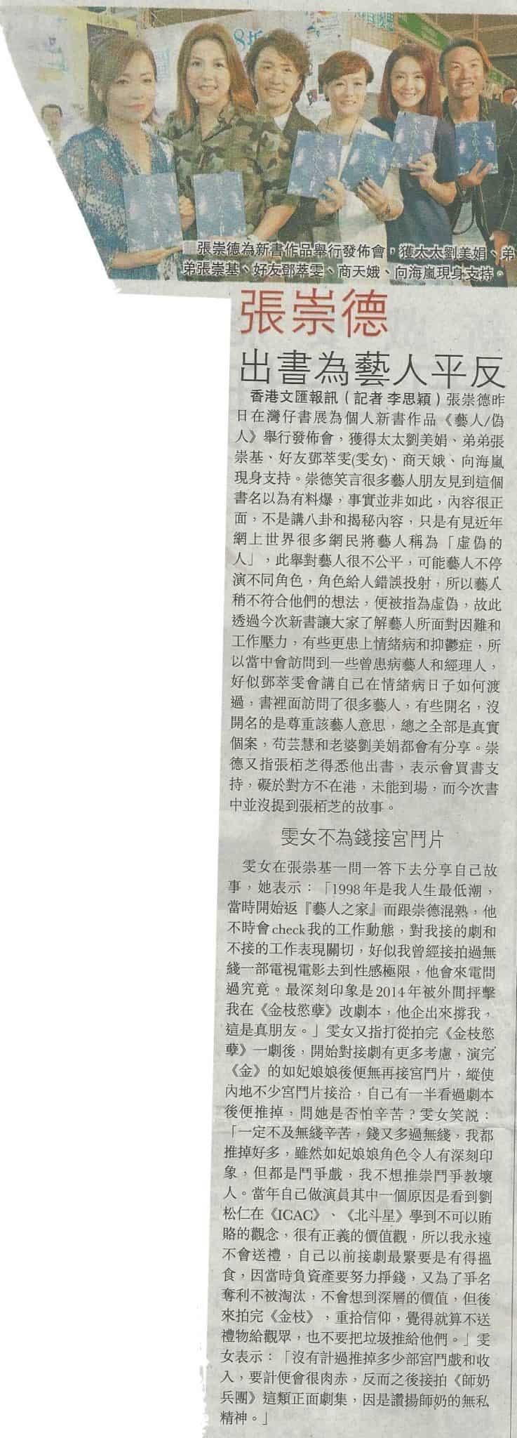 文匯報 2017年7月20日